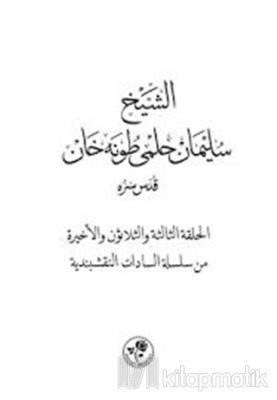 Eş-Şeyh Süleyman Hilmi Tunahan (Arapça)