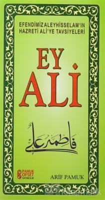 Ey Ali (Sohbet-231)