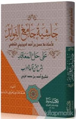 Haşiyetü'l Camiül El-Fevaid (Ciltli)