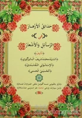 Hediyyetül İhvan Fi Nazmi Esmai'r-Rahman (Ciltli)