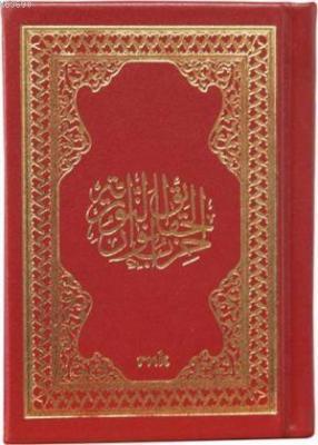 Hizb-ul Envar (Cep Boy, Plastik)