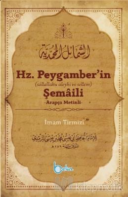 Hz. Peygamber'in Şemaili (Arapça Metinli)