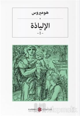 İlyada Destanı Cilt 1 (Arapça)
