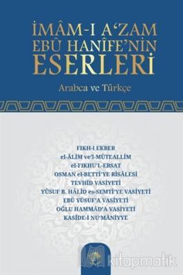 İmam-ı A'zam Ebu Hanife'nin Eserleri (Ciltli)