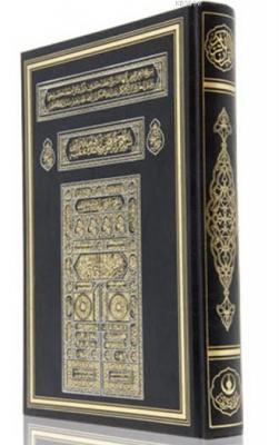Kabe Kapaklı Kur'an-ı Kerim (2 Renkli, Orta Boy, Mühürlü)