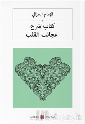 Kalplerin Keşfi (Arapça)