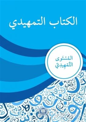 Kitabu't-Temhidi Halil İbrahim Kaçar