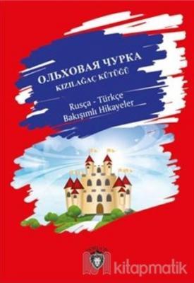 Kızılağaç Kütüğü / Rusça - Türkçe Bakışımlı Hikayeler