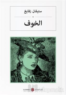 Korku (Arapça)