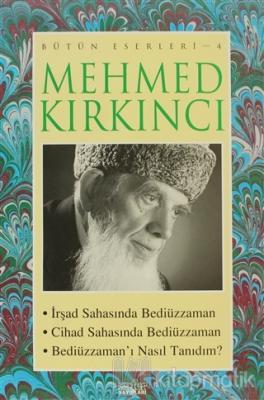 Mehmed Kırkıncı Bütün Eserleri - 4: İrşad Sahasında Bediüzzaman - Cihad Sahasında Bediüzzaman - Bediüzzaman'ı Nasıl Tanıdım?