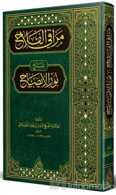 Merakı'l-Felah Şerhu Nuri'l-İzah (Arapça) (Ciltli)
