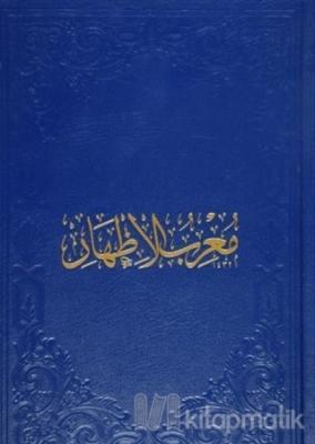 Muğribü'l-İzhar (Ciltli)