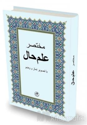 Muhtasar İlmihal (Farsça) Kolektif
