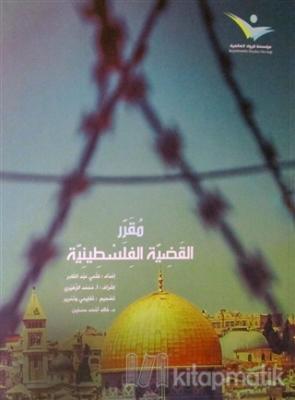 Mukariul Kadiyyatul Filistiniyye (Arapça)