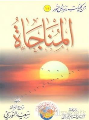 Münacat (Arapça)