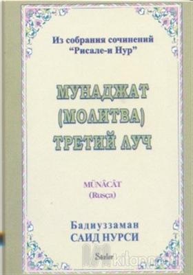 Münacat (Rusça)