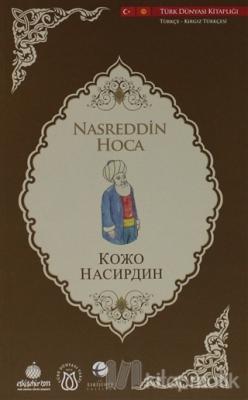 Nasreddin Hoca (Türkçe-Kırgız Türkçesi)