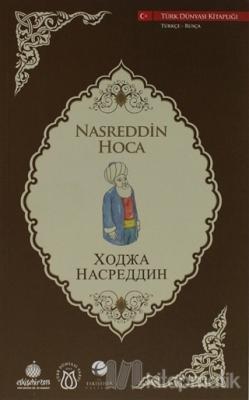 Nasreddin Hoca (Türkçe-Rusça)