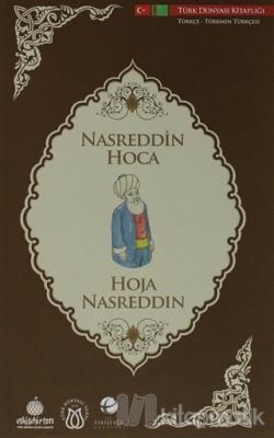 Nasreddin Hoca (Türkçe-Türkmen Türkçesi)