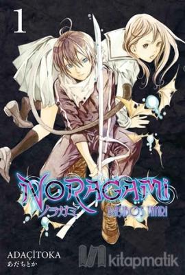 Noragami 1