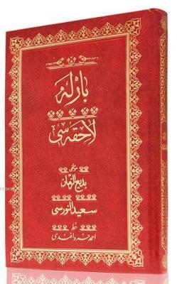 Orta Boy Barla Lahikası Mecmuası (Osmanlıca)