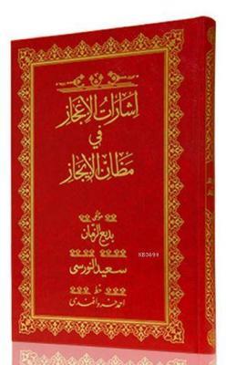 Orta Boy İşarat-ül İcaz Mecmuası (Osmanlıca)