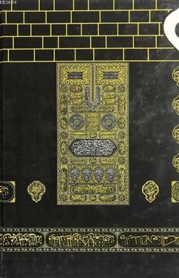 Orta Boy Kur'an-ı Kerim Bilgisayar Hatlı (Ciltli)