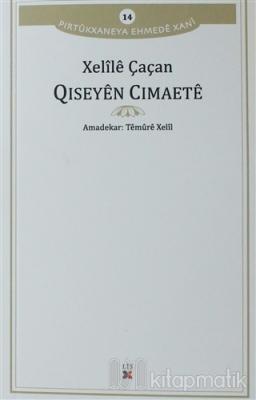 Qiseyen Cimaete