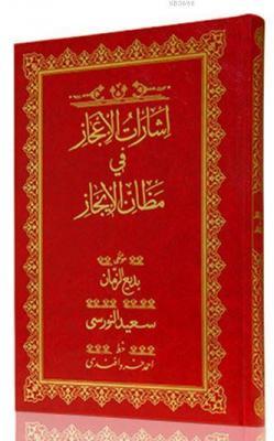 Rahle Boy İşarat-ül İcaz Mecmuası (Osmanlıca)