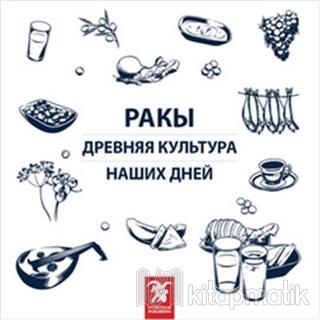 Rakı - Her Dem Yeni, Her Daim Kalender (Rusça)
