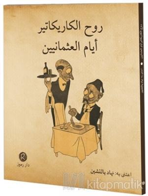 Ruhü'l-Karikatür Eyyamü'l-Osmaniyyin
