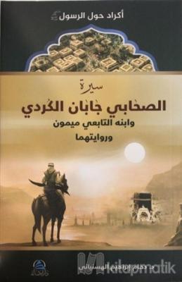 Sahabi Caban El-Kürdi ve Tabiin Oğlu Meymun Bin Caban'ın Hayatı ve Rivayetleri (Arapça)