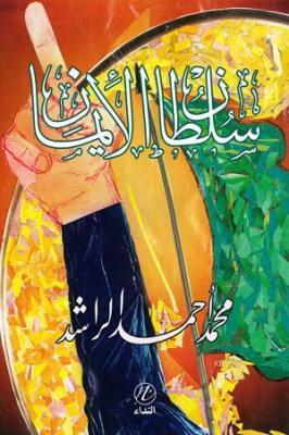 Sultanu'l İman