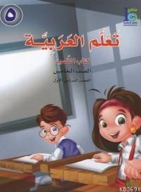 Teallem El-Arabiyye 5\1