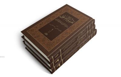 Tefsir-ün Nesefi (Arapça, 3 Cilt)