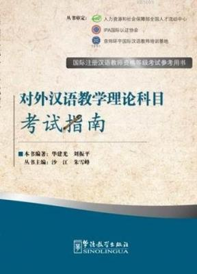 The Theory of Teaching Chinese as a Foreign Language