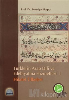 Türklerin Arap Dili ve Edebiyatına Hizmetleri 1 - Hilafet Ülkeleri
