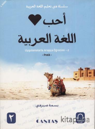 Arapçayı Seviyorum Uygulamalarla Arapça Öğretimi 2 (Pratik) - Basma Se