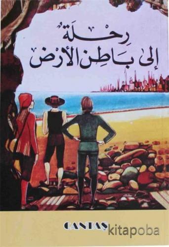 Arzın Merkezine Seyahat (Arapça) - Jules Verne - kitapoba.com