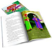 2. Sınıf Okuma Dizisi İki Şehzade