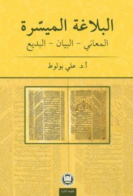 Arapça Belagat El Belagatül