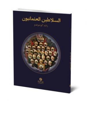 Es-selatinu'l-Osmaniyyun-Osmanlı Padişahları Arapça Cep Boy