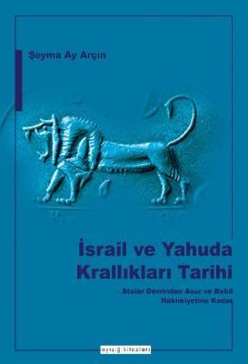 İsrail ve Yahuda Krallıkları Tarihi
