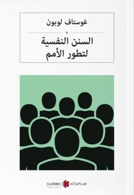 Kitleler Psikolojisi-Arapça