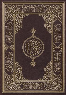 Kuran-ı Kerim Rahle Boy Kutulu Yaldızlı Kahverengi