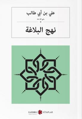 Nechul Belağa-Arapça