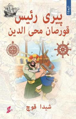 Piri Reis-Korsan Muhyittin Osmanlı Türkçesiyle