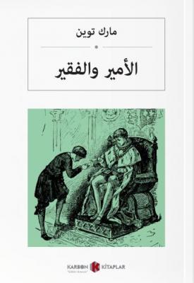 Prens ve Dilenci-Arapça