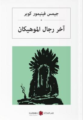 Son Mohikan-Arapça