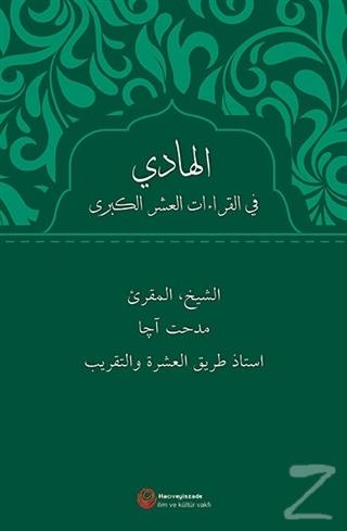 Al-Hadi Fi'l-Kıraati'l-Aşri'l-Kubra(Arapça) (Ciltli)